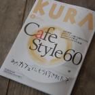 草の音 KURA5月号