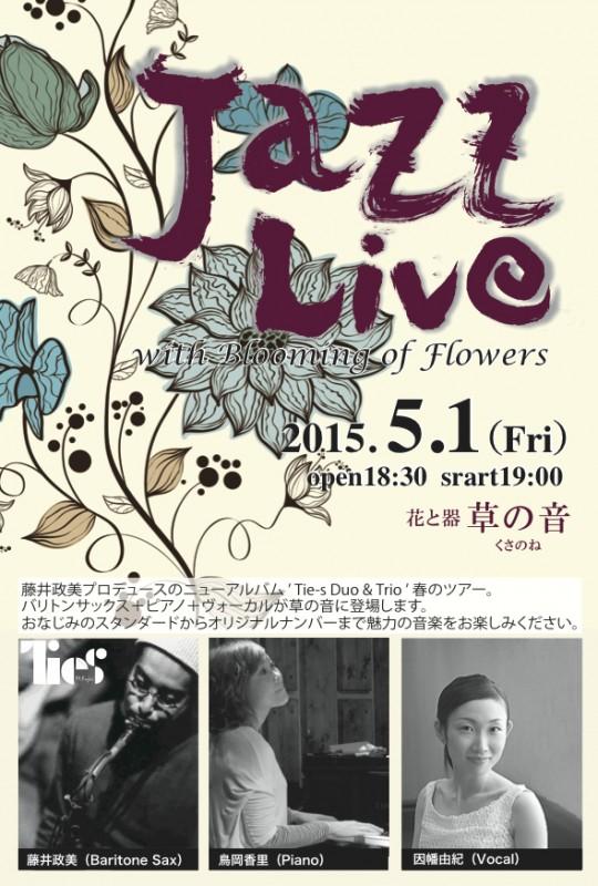 Jazz Live 20150501 草の音