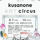 アートサーカス ポスター