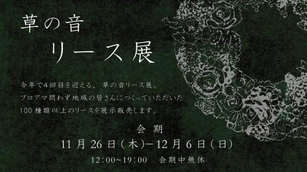 2015草の音リース展タイトル