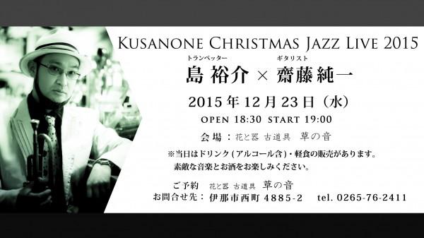 20151223草の音Live