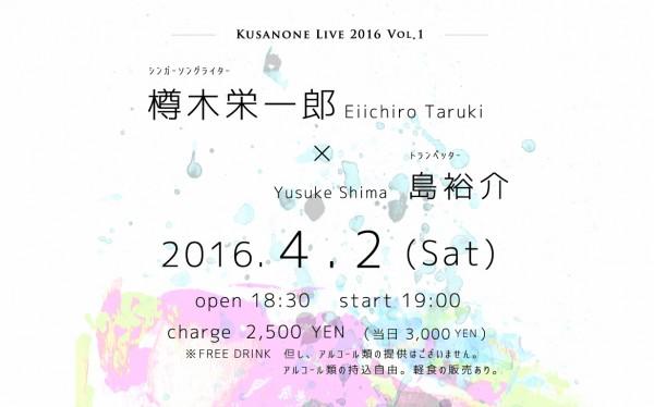 樽木&島LIVE