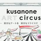 第2回アートサーカス