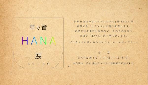 HANA展