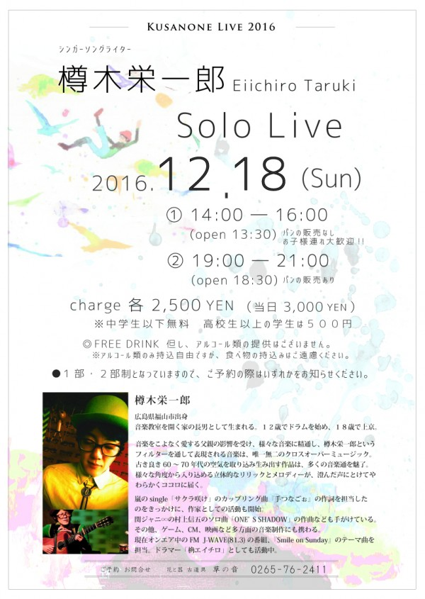 樽木栄一郎Solo Live
