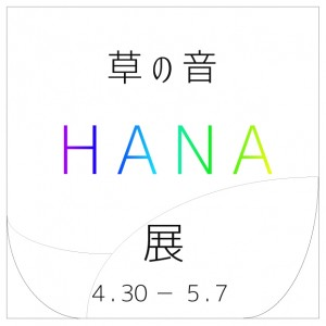HANA展ロゴ