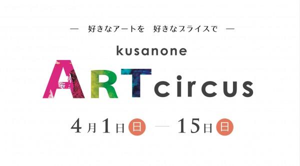 アートサーカス2018
