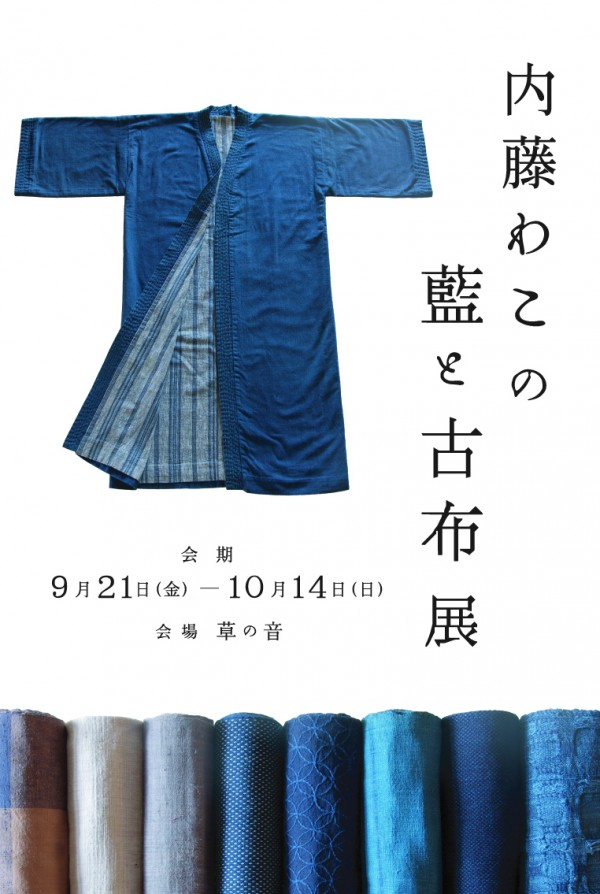 内藤わこ 藍と古布展