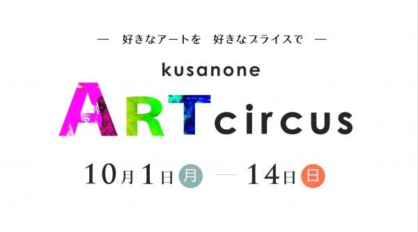 第7回アートサーカス